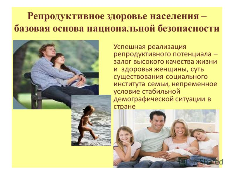 Репродуктивное здоровье населения – базовая основа национальной безопасности Успешная реализация репродуктивного потенциала – залог высокого качества жизни и здоровья женщины, суть существования социального института семьи, непременное условие стабил