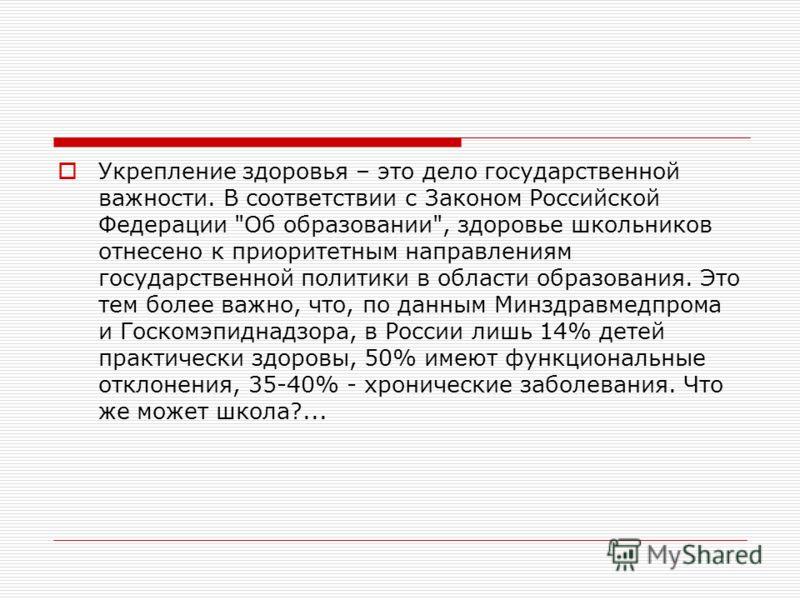 Укрепление здоровья – это дело государственной важности. В соответствии с Законом Российской Федерации