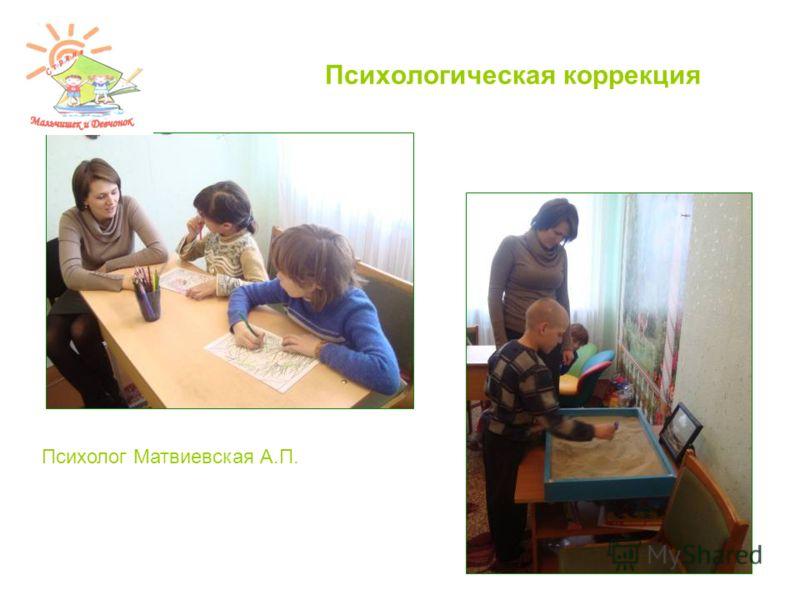 Психологическая коррекция Психолог Матвиевская А.П.