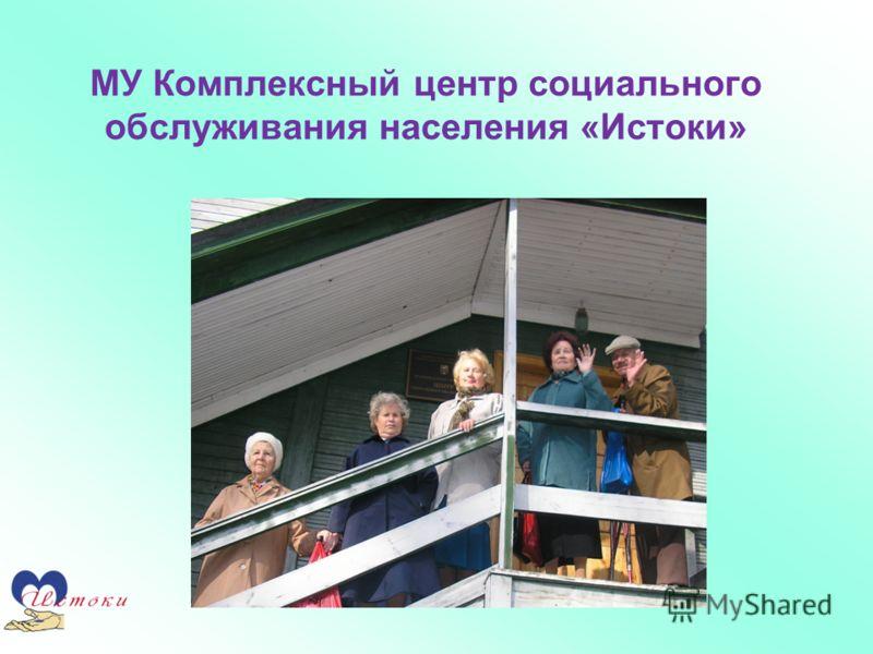 МУ Комплексный центр социального обслуживания населения «Истоки»