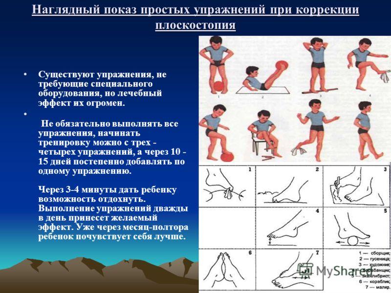 Наглядный показ простых упражнений при коррекции плоскостопия Существуют упражнения, не требующие специального оборудования, но лечебный эффект их огромен. Не обязательно выполнять все упражнения, начинать тренировку можно с трех - четырех упражнений