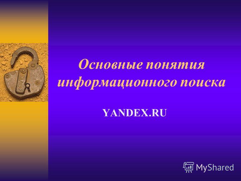 Основные понятия информационного поиска YANDEX.RU