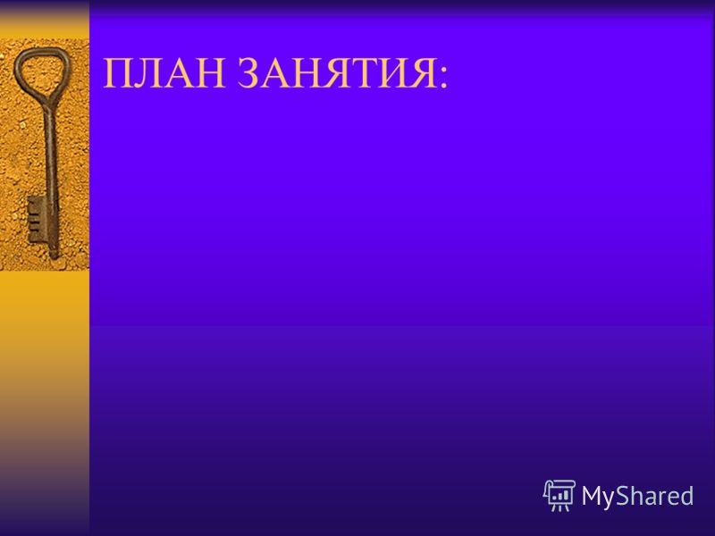 ПЛАН ЗАНЯТИЯ: