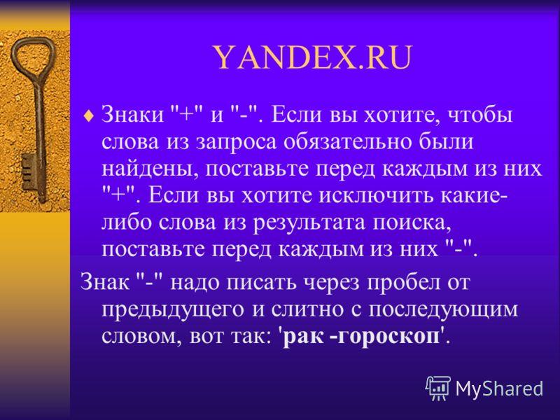 YANDEX.RU Знаки