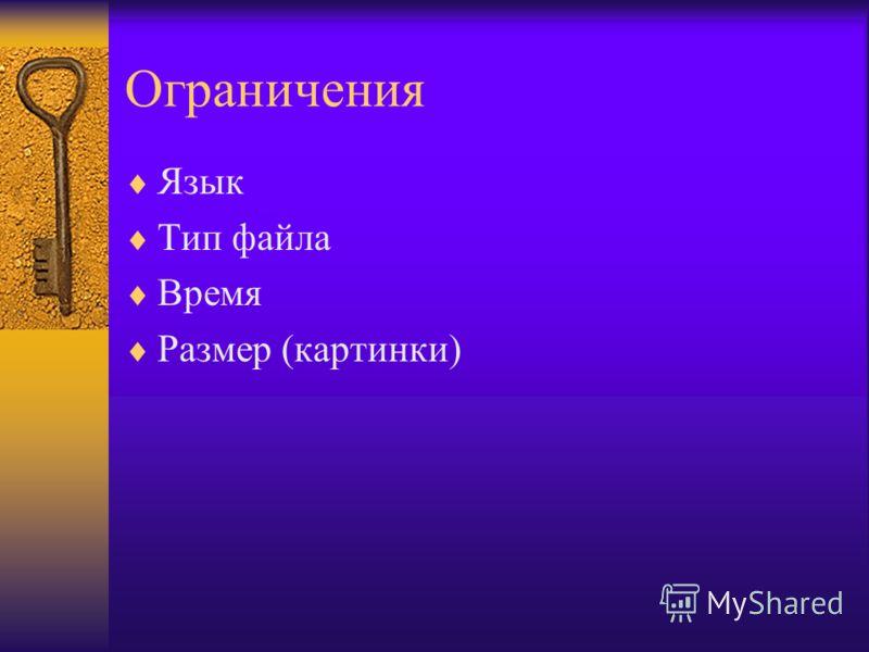 Ограничения Язык Тип файла Время Размер (картинки)