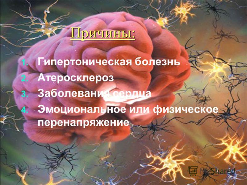 Причины: Причины: 1. Гипертоническая болезнь 2. Атеросклероз 3. Заболевания сердца 4. Эмоциональное или физическое перенапряжение