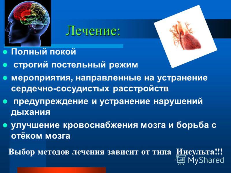 Лечение: Полный покой строгий постельный режим мероприятия, направленные на устранение сердечно-сосудистых расстройств предупреждение и устранение нарушений дыхания улучшение кровоснабжения мозга и борьба с отёком мозга Выбор методов лечения зависит