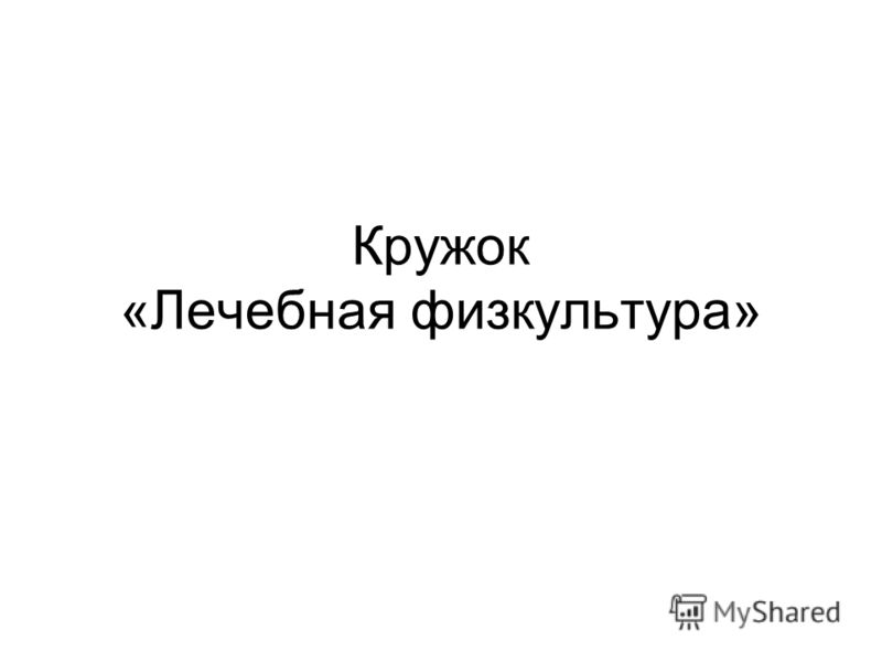 Кружок «Лечебная физкультура»