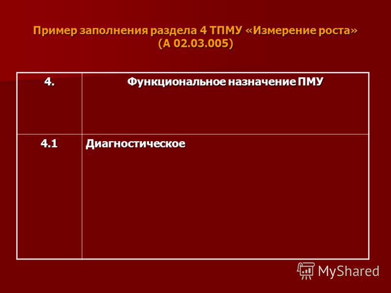 Пример заполнения раздела 4 ТПМУ «Измерение роста» (А 02.03.005) 4. Функциональное назначение ПМУ 4.1Диагностическое