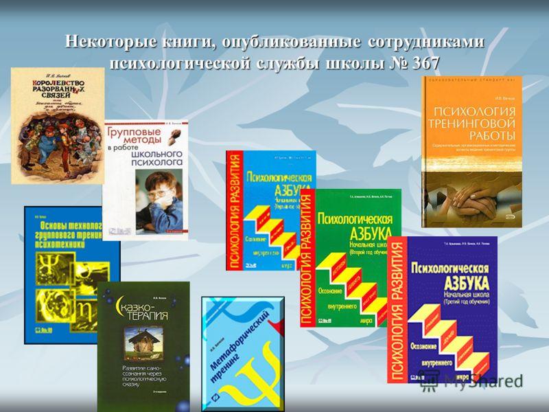Некоторые книги, опубликованные сотрудниками психологической службы школы 367