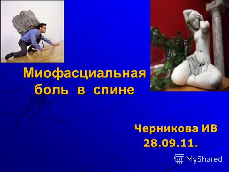 Миофасциальная боль в спине Черникова ИВ Черникова ИВ 28.09.11. 28.09.11.