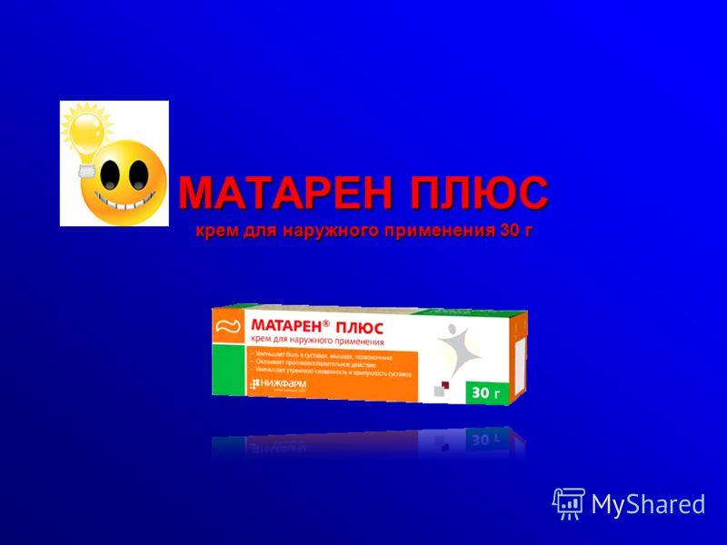МАТАРЕН ПЛЮС крем для наружного применения 30 г