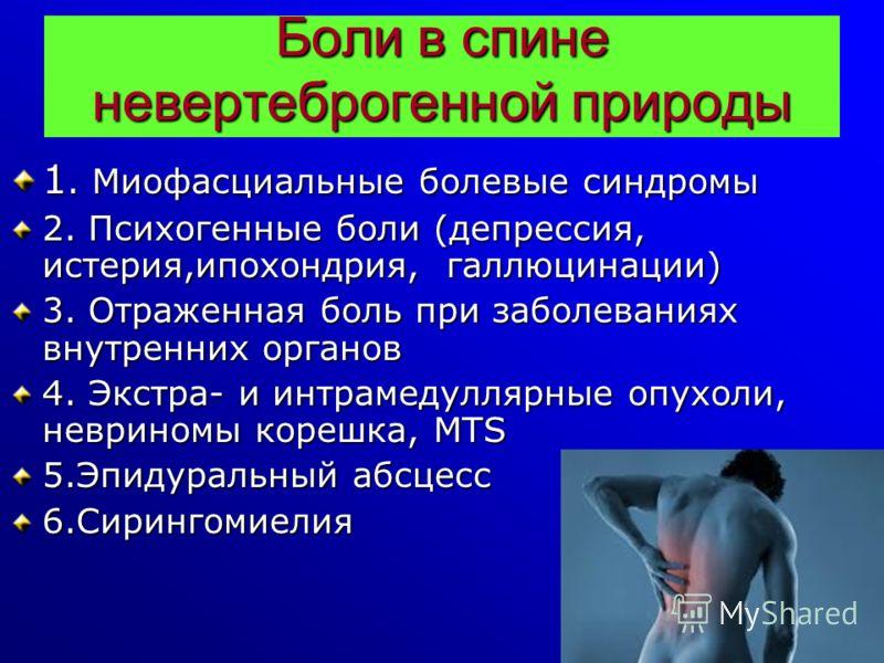 Боли в спине невертеброгенной природы 1. Миофасциальные болевые синдромы 2. Психогенные боли (депрессия, истерия,ипохондрия, галлюцинации) 3. Отраженная боль при заболеваниях внутренних органов 4. Экстра- и интрамедуллярные опухоли, невриномы корешка