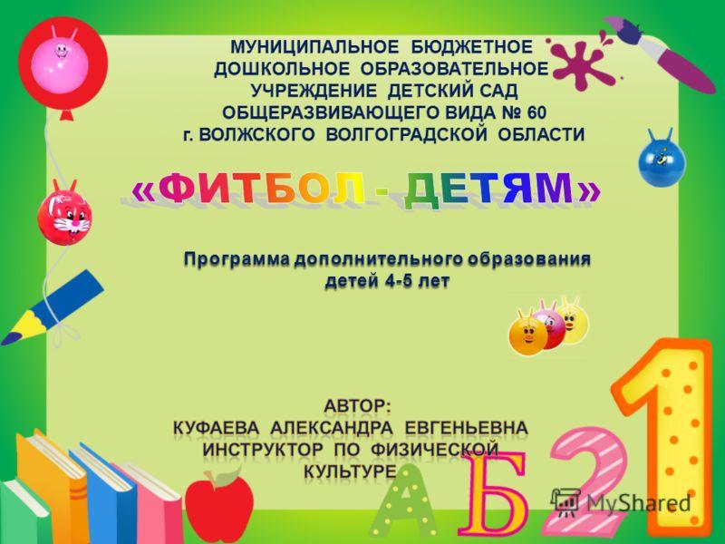 Программа дополнительного образования детей 4-5 лет