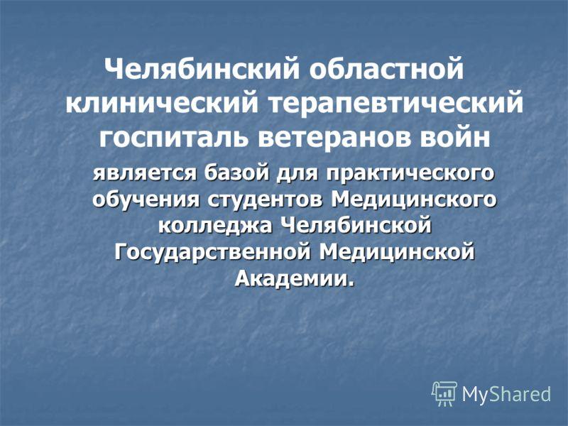 Челябинский областной клинический терапевтический госпиталь ветеранов войн является базой для практического обучения студентов Медицинского колледжа Челябинской Государственной Медицинской Академии.