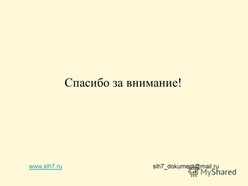 Спасибо за внимание! www.slh7.ruwww.slh7.ruslh7_dokument@mail.ru