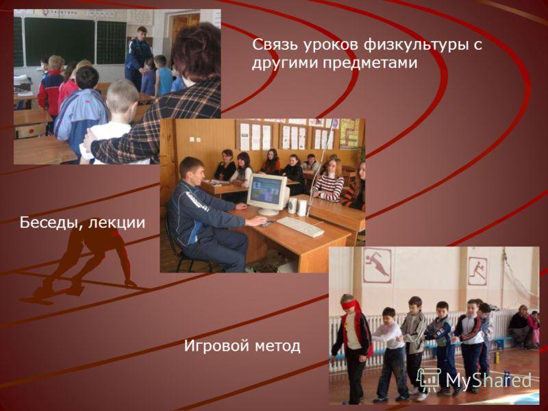 Связь уроков физкультуры с другими предметами Беседы, лекции Игровой метод