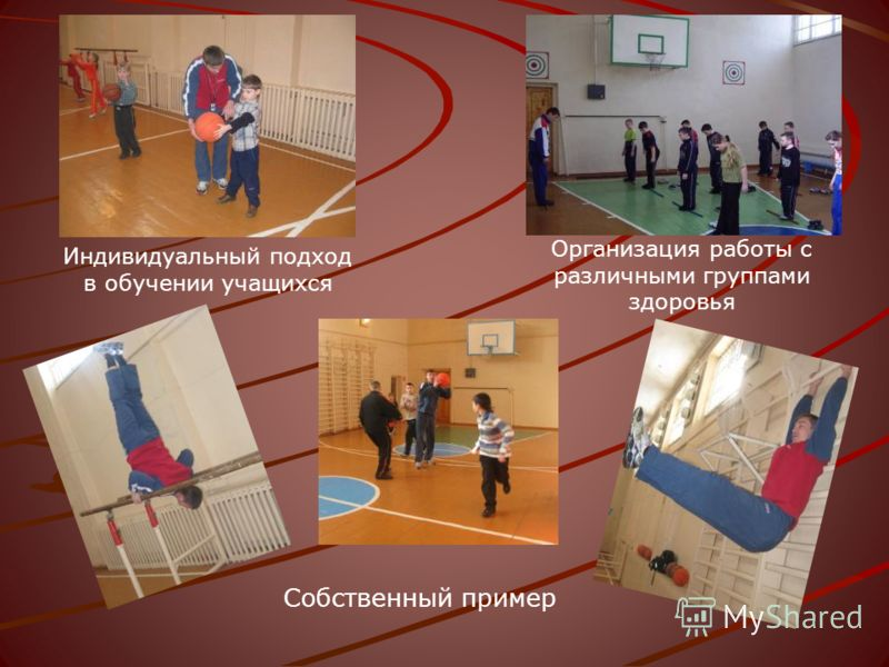 Организация работы с различными группами здоровья Собственный пример Индивидуальный подход в обучении учащихся