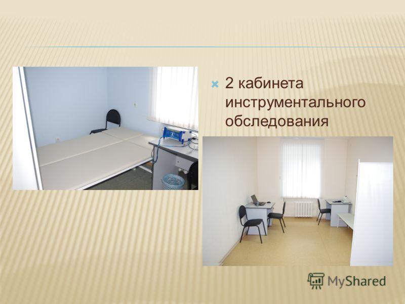 2 кабинета инструментального обследования