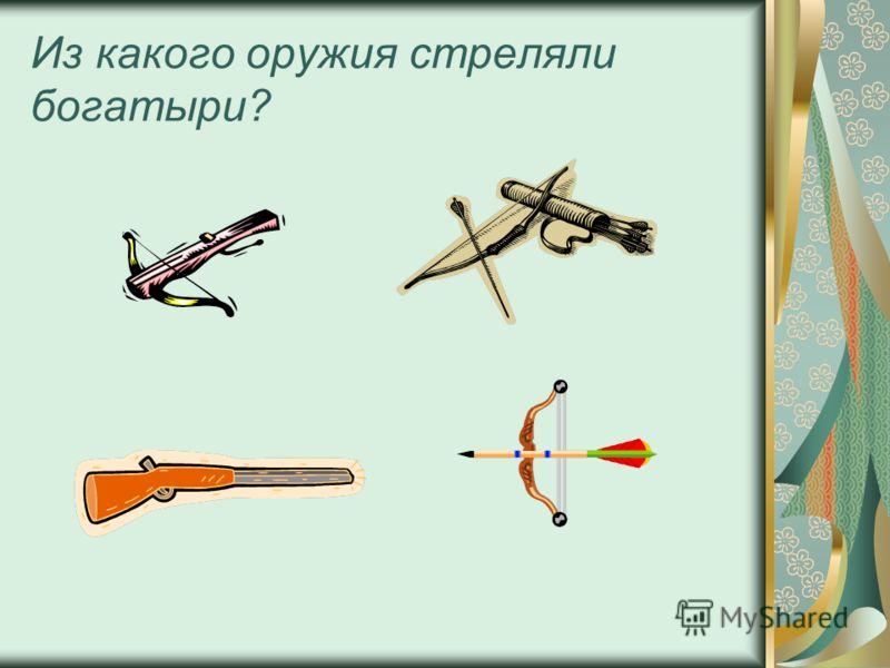 Из какого оружия стреляли богатыри?