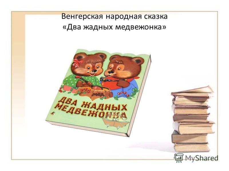 Венгерская народная сказка «Два жадных медвежонка»