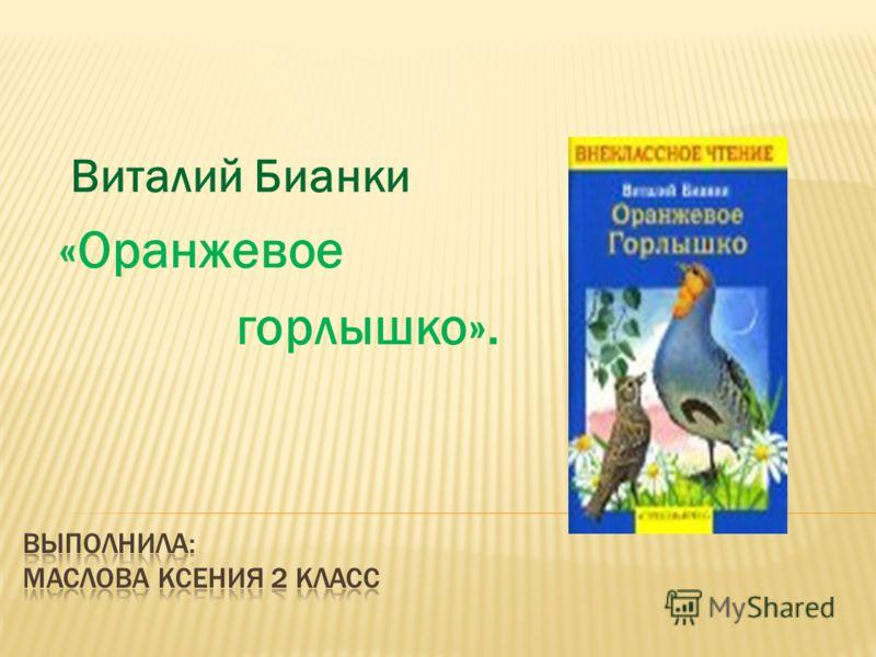 Виталий Бианки «Оранжевое горлышко».