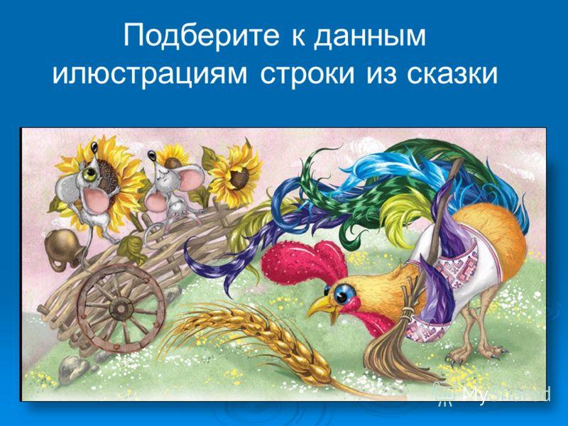 Подберите к данным илюстрациям строки из сказки