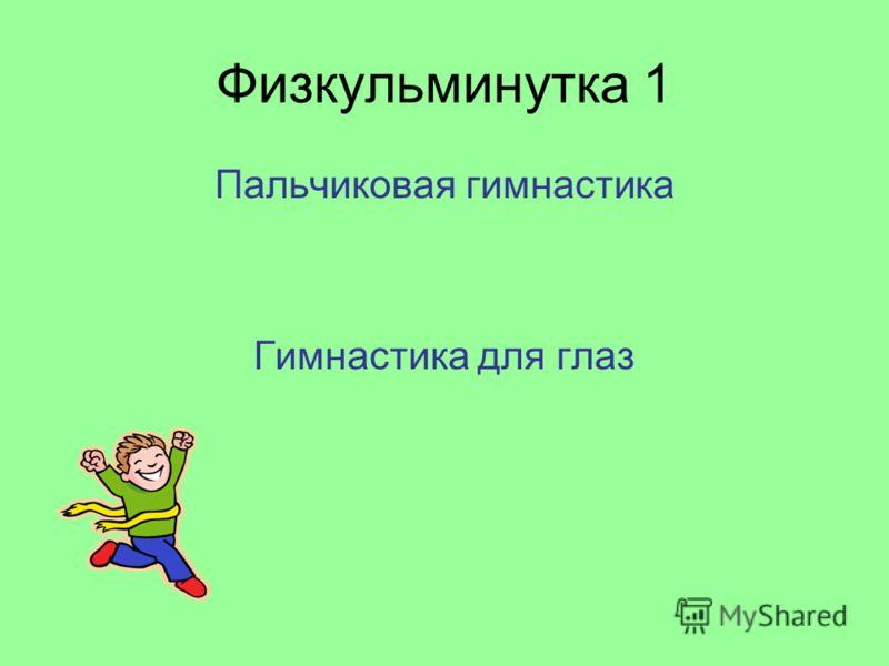 Физкульминутка 1 Пальчиковая гимнастика Гимнастика для глаз