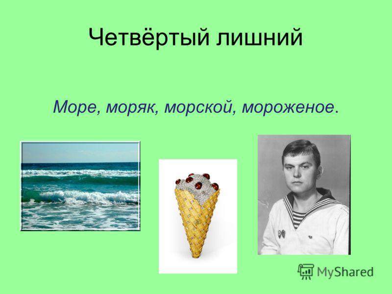 Четвёртый лишний Море, моряк, морской, мороженое.