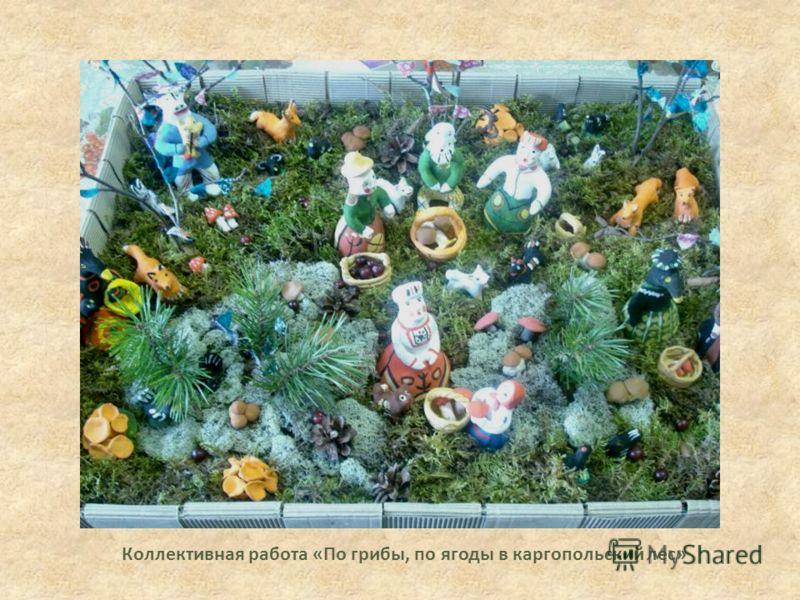 Коллективная работа «По грибы, по ягоды в каргопольский лес»