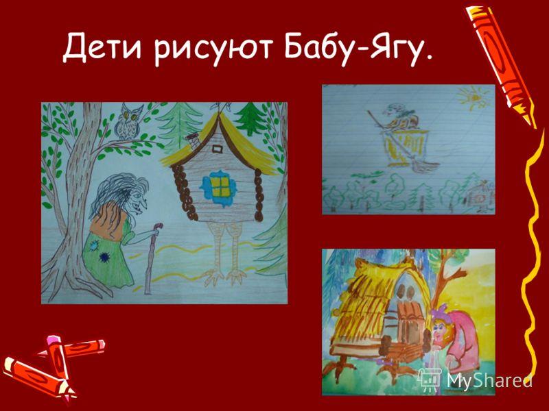 Дети рисуют Бабу-Ягу.