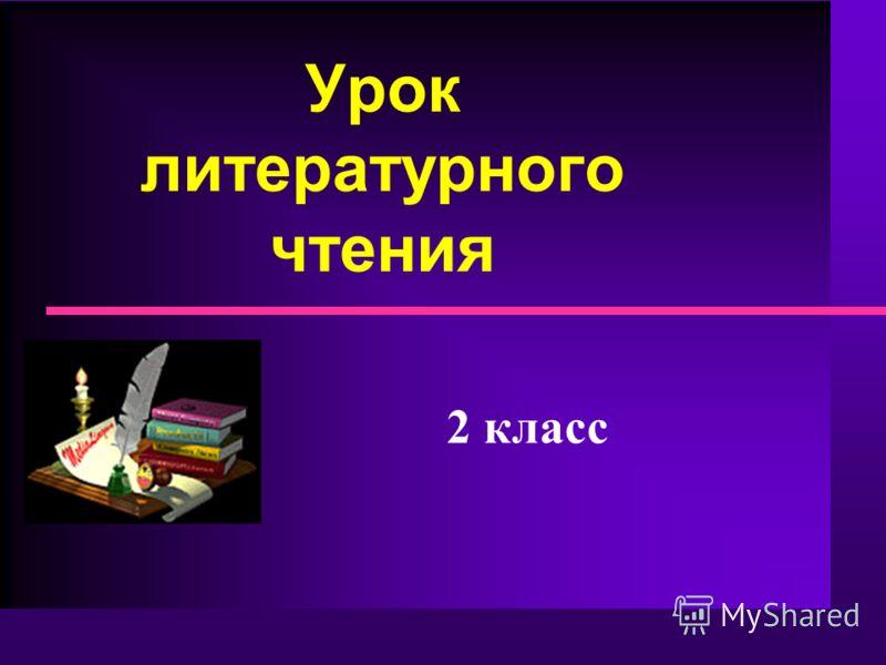 Урок литературного чтения 2 класс