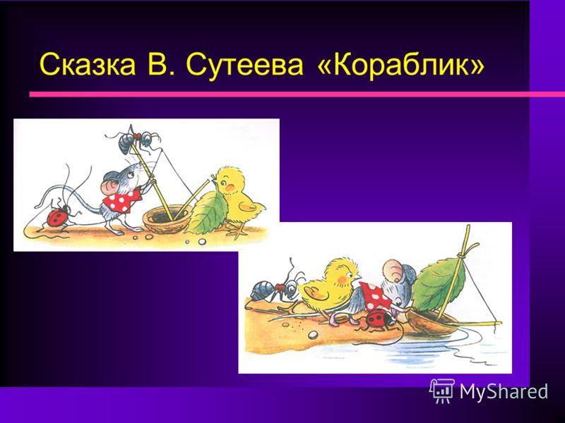 Сказка В. Сутеева «Кораблик»