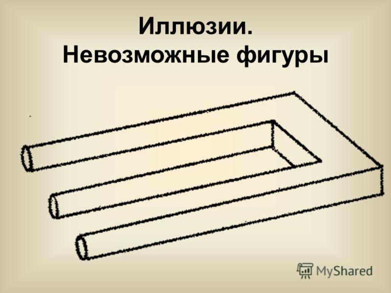Иллюзии. Невозможные фигуры