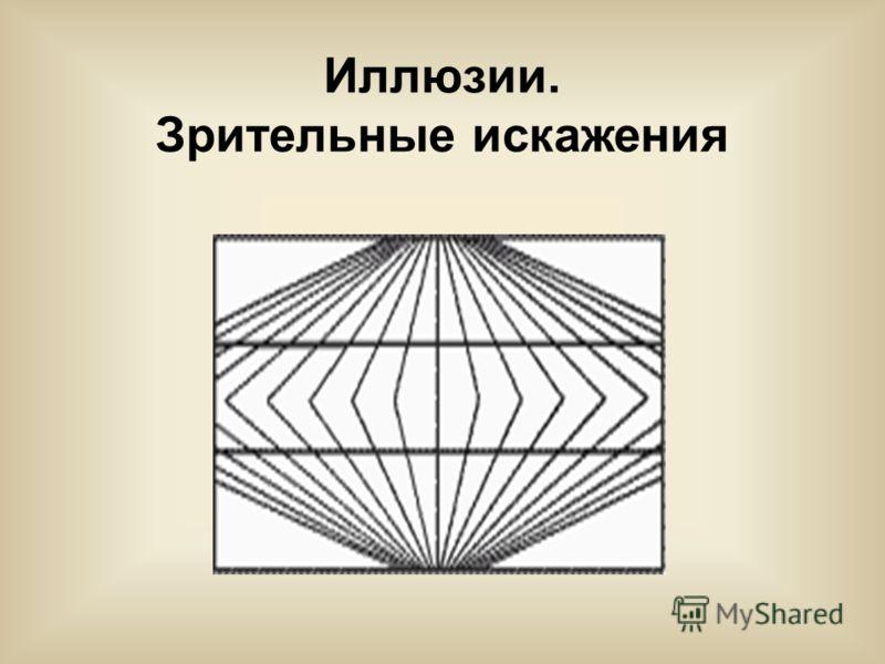Иллюзии. Зрительные искажения