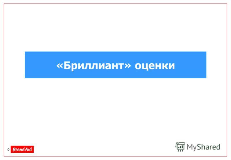 © «Бриллиант» оценки