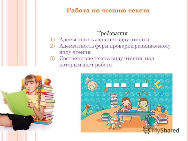 Работа по чтению текста Требования 1) Адекватность задания виду чтению 2) Адекватность форм проверки развиваемому виду чтения 3) Соответствие текста виду чтения, над которым идет работа