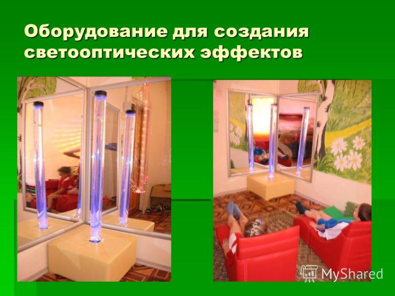 Оборудование для создания светооптических эффектов
