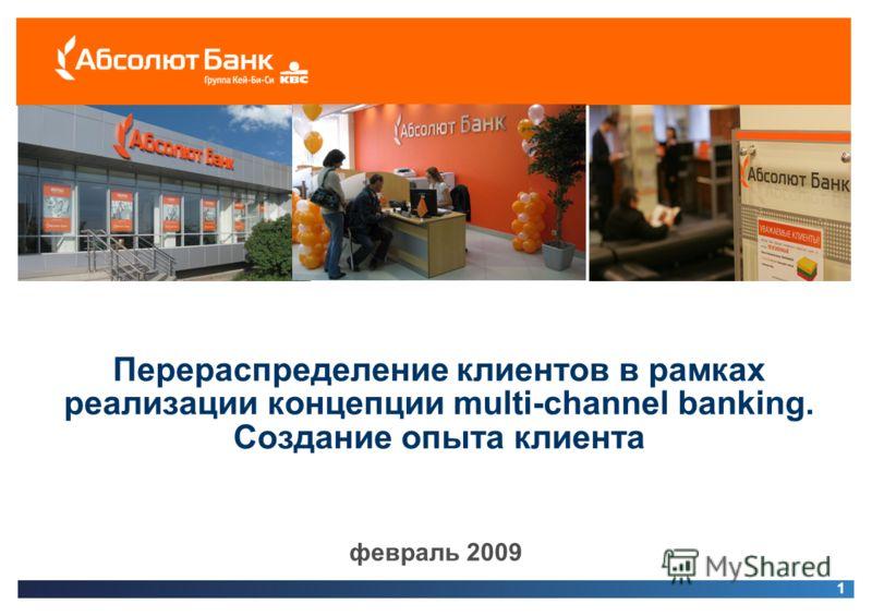 1 Перераспределение клиентов в рамках реализации концепции multi-channel banking. Создание опыта клиента 1 февраль 2009