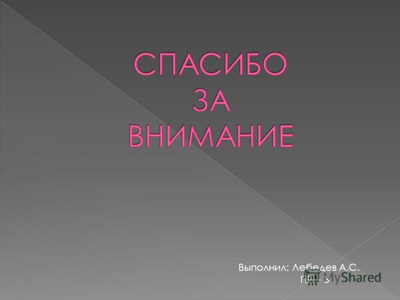 Выполнил: Лебедев А.С. ПИ - 3