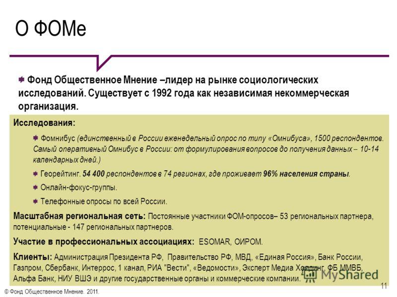 Исследования: Фомнибус (единственный в России еженедельный опрос по типу «Омнибуса», 1500 респондентов. Самый оперативный Омнибус в России: от формулирования вопросов до получения данных – 10-14 календарных дней.) Георейтинг. 54 400 респондентов в 74