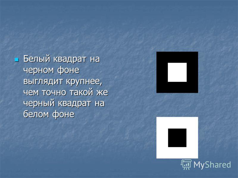 Белый квадрат на черном фоне выглядит крупнее, чем точно такой же черный квадрат на белом фоне