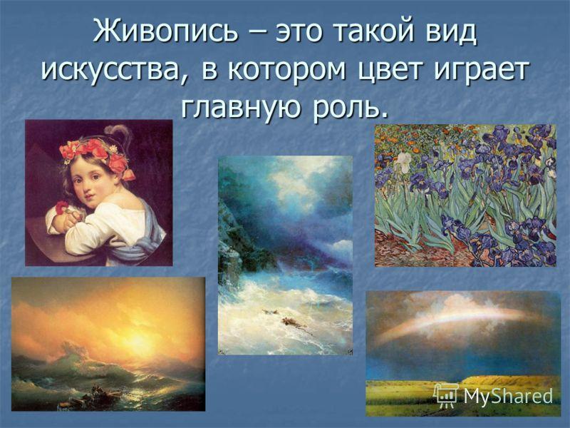 Живопись – это такой вид искусства, в котором цвет играет главную роль.