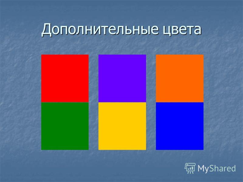 Дополнительные цвета
