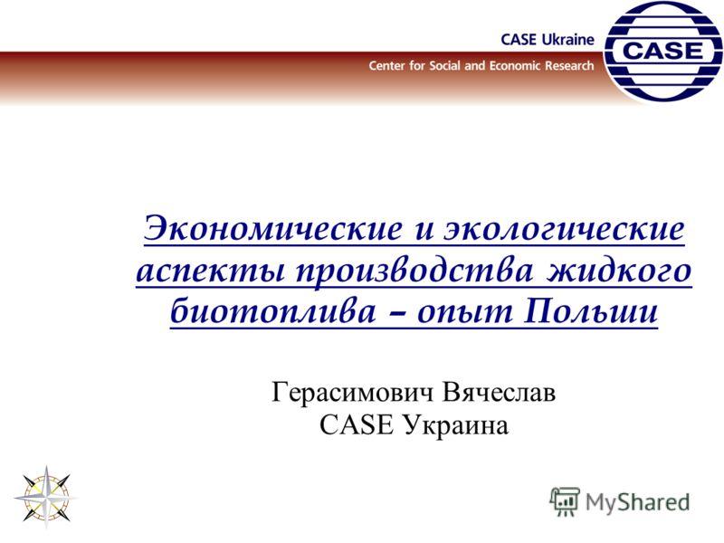 Экономические и экологические аспекты производства жидкого биотоплива – опыт Польши Герасимович Вячеслав CASE Украина