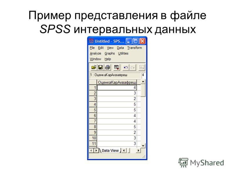 Пример представления в файле SPSS интервальных данных