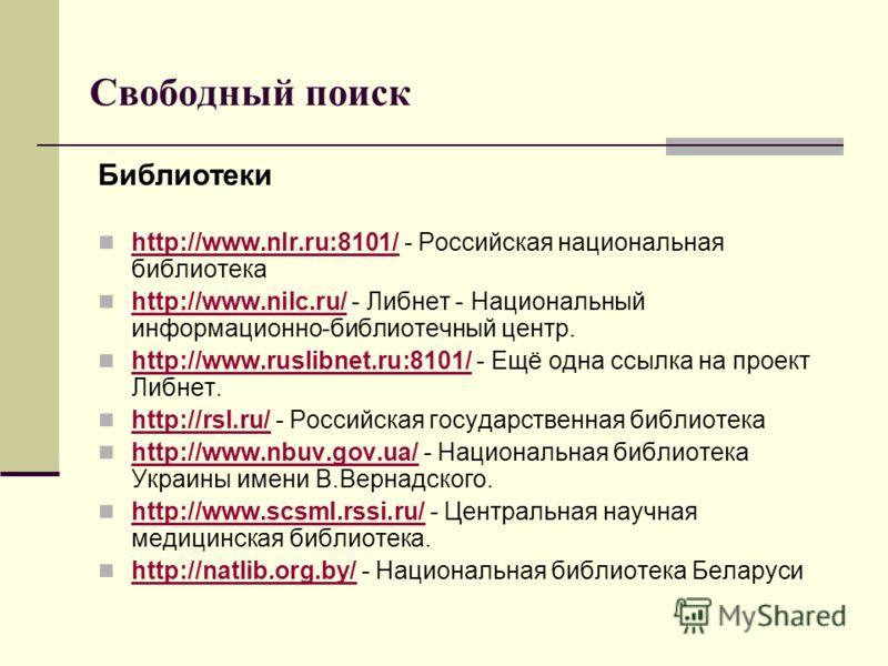 Свободный поиск Библиотеки http://www.nlr.ru:8101/ - Российская национальная библиотека http://www.nlr.ru:8101/ http://www.nilc.ru/ - Либнет - Национальный информационно-библиотечный центр. http://www.nilc.ru/ http://www.ruslibnet.ru:8101/ - Ещё одна