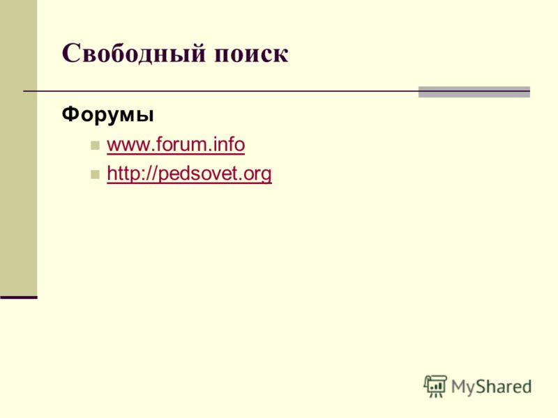 Свободный поиск Форумы www.forum.info www.forum.info http://pedsovet.org http://pedsovet.org