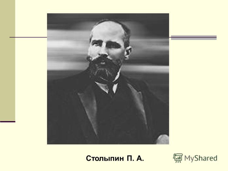Столыпин П. А.