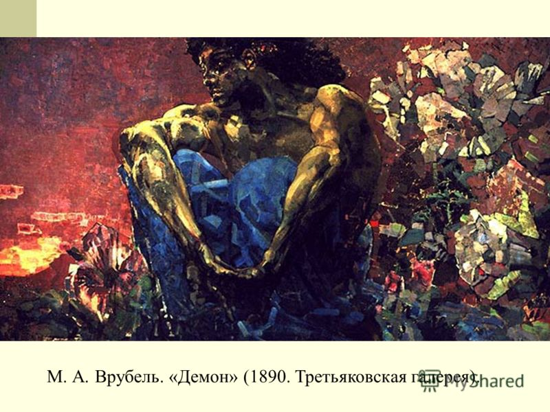 М. А. Врубель. «Демон» (1890. Третьяковская галерея).